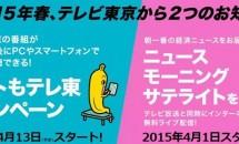 テレビ東京、人気5番組の無料インターネット配信を4月より開始/同時配信も提供