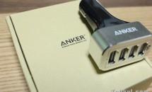 ANKERのIQ対応48W4ポートUSBカーチャージャー購入、開封レビュー