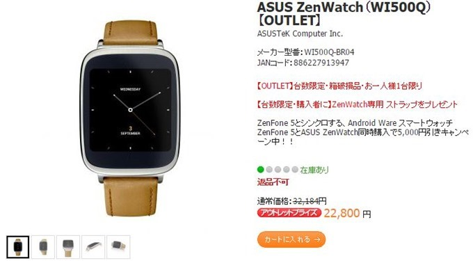 ASUS-Zenwatch-OUTLET