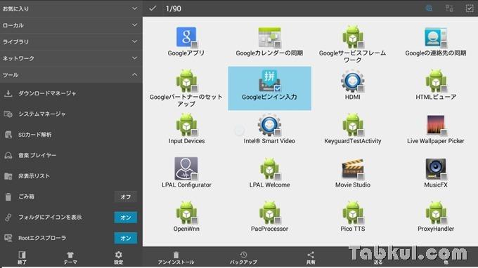 Android-keyboard-uninstall-03