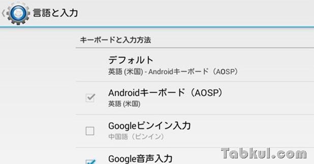 Android-keyboard-uninstall-04