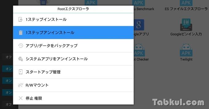 Android-keyboard-uninstall-05