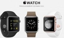 Apple Watchが本日4/10 16:01予約開始、家電量販店でも販売
