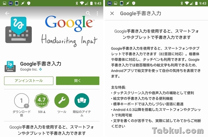 Google-Handwriting-INPUT-Review-01