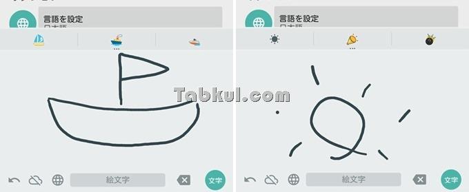Google-Handwriting-INPUT-Review-05