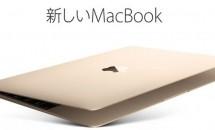MacBook 12インチ、ヨドバシやビックカメラでも在庫切れに/Apple Storeの出荷予定日