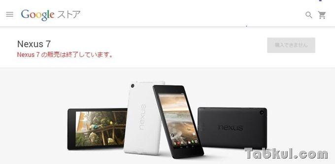 Nexus7-2013-pulled