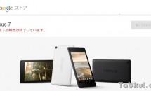 『Nexus 7 (2013)』がGoogle ストアで販売終了、文鎮化する不具合が影響か