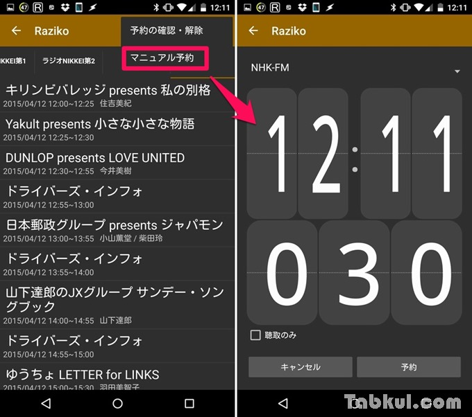Screenshot_2015-04-12-12-11-17