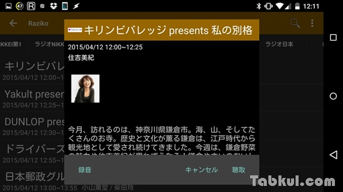 Screenshot_2015-04-12-12-11-34