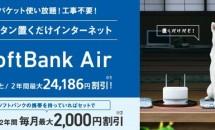 パケット制限なしの『SoftBank Air』がサービス改訂、「帯域を制限する場合あり」を追加