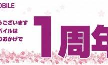 イオンのスマホ1周年記念、月間12GBプランやシェアSIMオプション提供開始