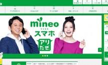 au MVNO『mineo』が5/1データ増量、6/1より月700円の500MBコース新設