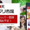 rakuten.-app-ichiba