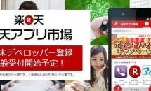 楽天、Androidアプリストア『楽天アプリ市場』の6月下旬オープンを発表
