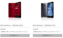 ASUSの5.5型RAM4GBスマホ『ZenFone 2』本日発売、在庫状況/ネットワーク訂正