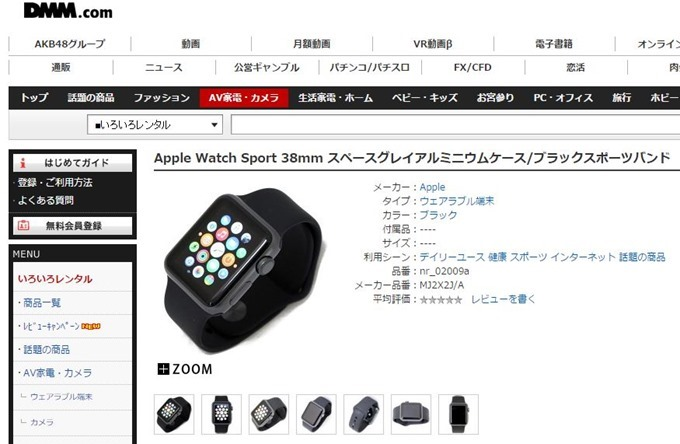 DMM.com-Apple-watch