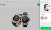 スマートウォッチ『LG Watch Urbane』、Googleストアで国内販売開始/スペック