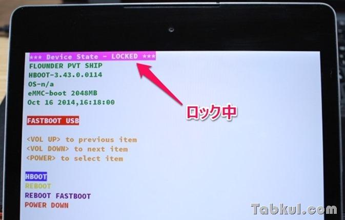 Nexus 9 のブートローダーを解除(アンロック)する方法