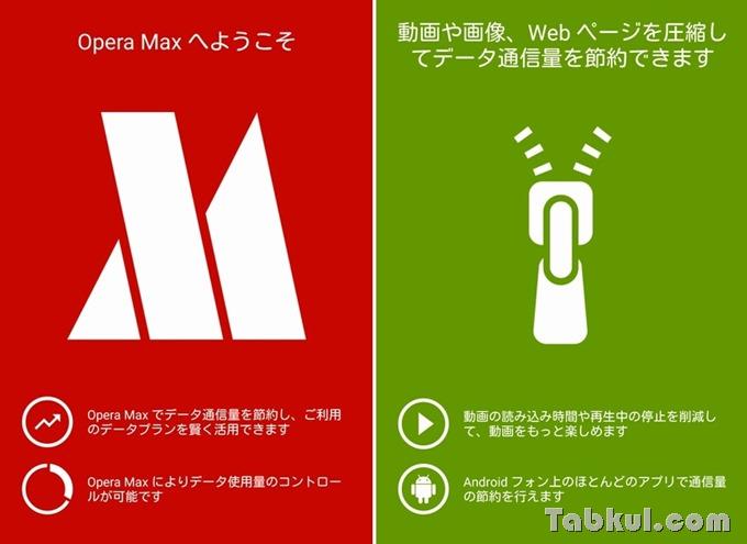 Opera-Max-Review-Tabkul.com-01