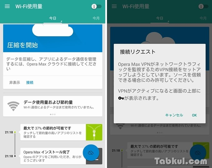 Opera-Max-Review-Tabkul.com-02