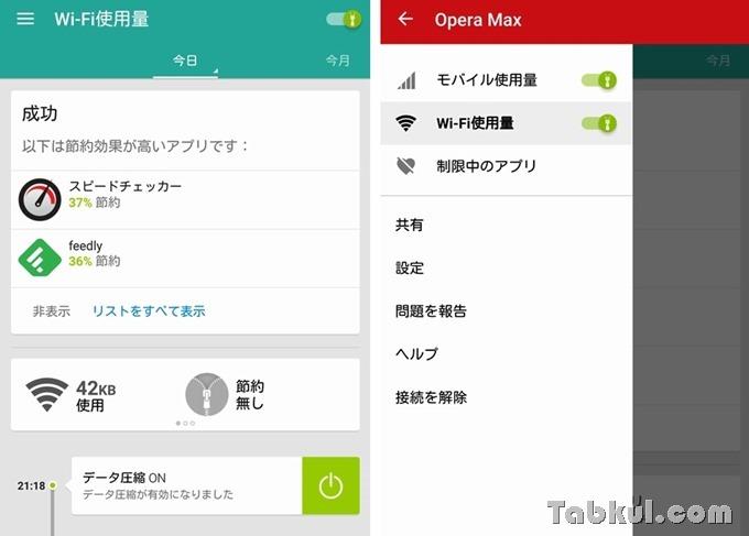 Opera-Max-Review-Tabkul.com-03