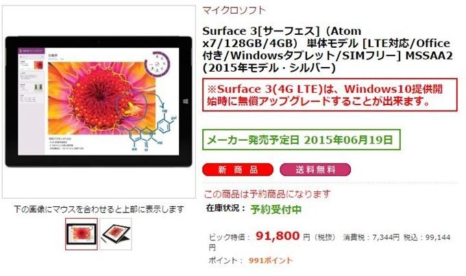 Surface-3-LTE-Bigcamera
