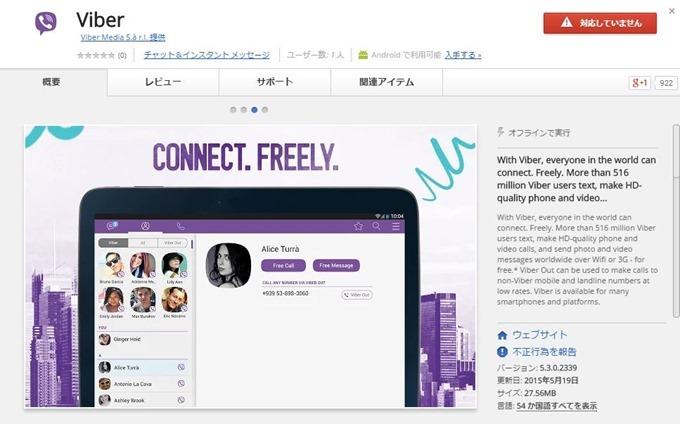 Viber-in-Chrome-OS
