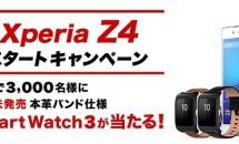 ドコモ、『Xperia Z4 SO-03G』予約購入でSmartWatch3が当たるキャンペーン実施中