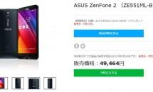 ASUS、延期の『ZenFone 2』(ブラック)を5月30日に発売