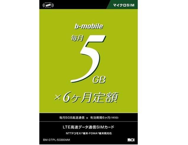 b-mobile-prepaid-5gb.1