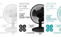 グリーンハウス、最強クラスを謳う首振りUSB扇風機『GH-FANSWB』シリーズ発表