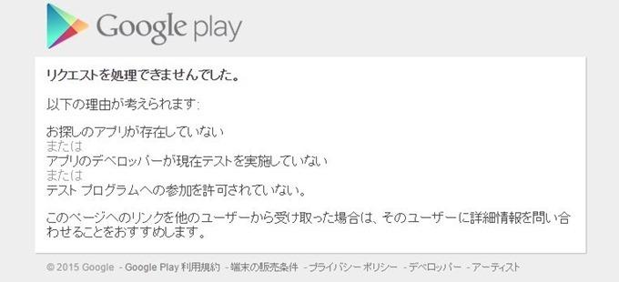 google-play-no-tester