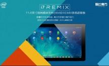 CUBE、Remix OS搭載11.6型Core Mタブレット『Cube i7 REMIX』を発表