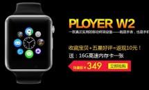 僅か6,800円のApple Watchクローン『Ployer W2』発売、SIMスロット・カメラ付き