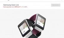 スマートウォッチ『Samsung Gear Live』がGoogleストアで販売終了