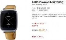 僅か7ヶ月間、ASUS製スマートウォッチ『ZenWatch(WI500Q)』がASUS Shopで販売終了―家電量販店の販売状況を確認する