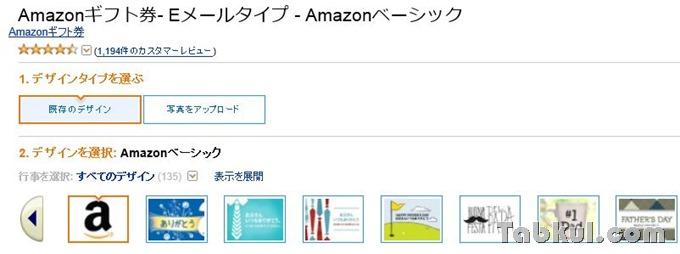 Amazon-gift-500yen.1