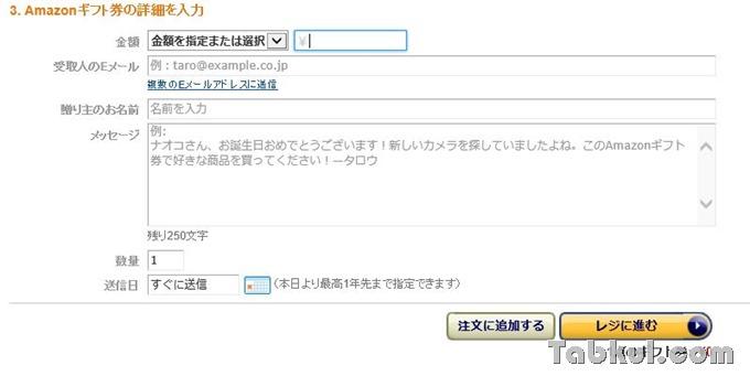Amazon-gift-500yen.2
