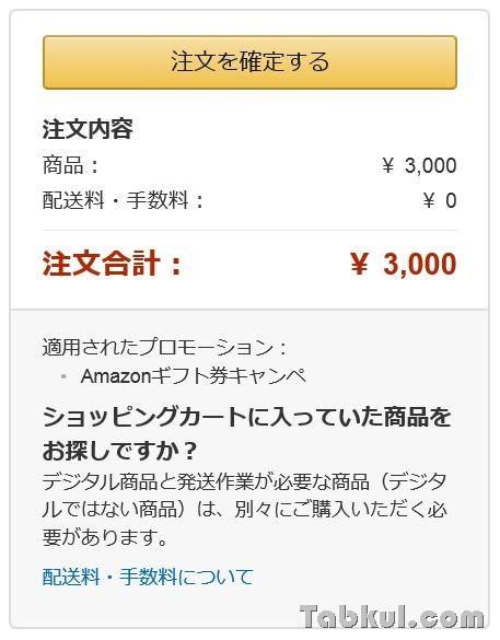 Amazon-gift-500yen.3