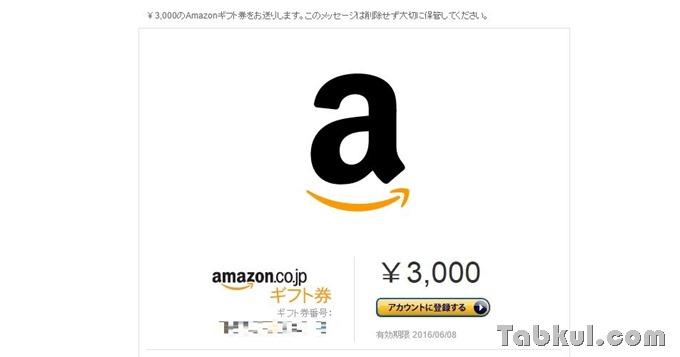 Amazon-gift-500yen.4