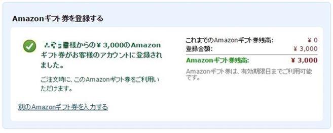 Amazon-gift-500yen.6