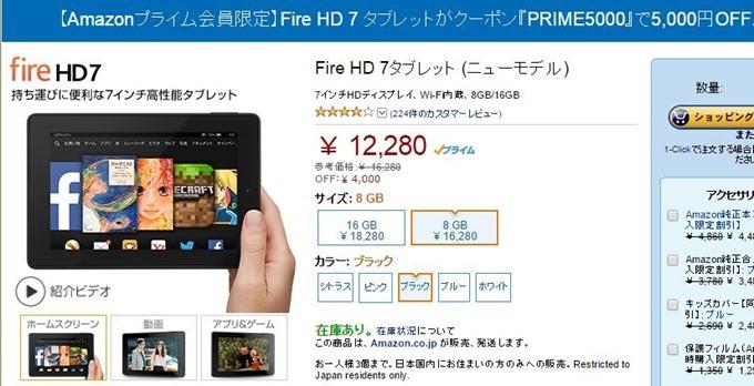 Amazon.co.jp-Fire-HD-7-sale