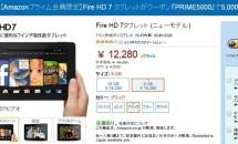 アマゾンで『Fire HD 7タブレット (ニューモデル)』が4,000円OFF、プライム会員なら更に1,000円引きクーポン配布中