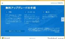 本日6/1より『Windows 10』無料アップグレード予約受付が開始―空き容量3GB必要など手続きを行った話