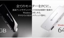 """数量限定、マウスコンピューターがスティック型PC""""m-Stick""""シリーズでWin8.1 Pro+64GB搭載モデル『MS-NH1-64G-Pro』発表"""