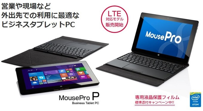 MousePro-P101A-LTE