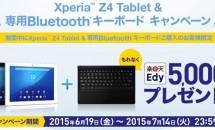期間限定、ソニーが「Xperia Z4 Tablet」向けキャンペーンを6/19より開始