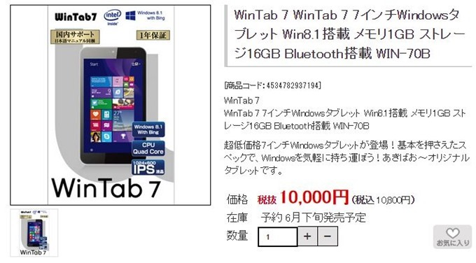 WinTab-7