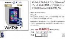 あきばお~、税込10,800円で軽量271g/7型Windowsタブレット『WinTab 7』(WIN-70B)発表―6月下旬に発売・スペック